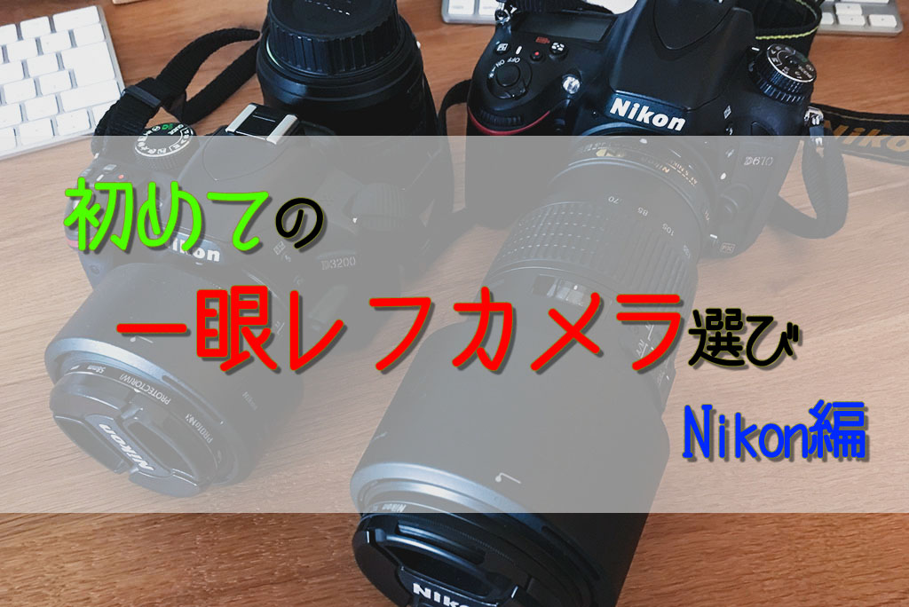 【初めてのカメラ選び】一眼レフならNikon!おすすめを紹介