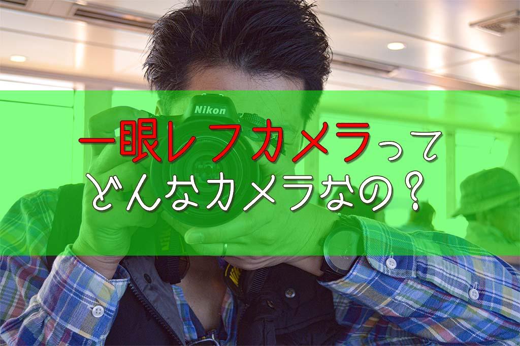 【カメラ選び】他のカメラと一眼レフカメラは何が違うのか?