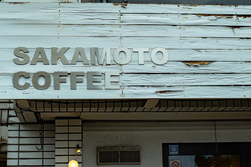SAKAMOTO COFFEE外観
