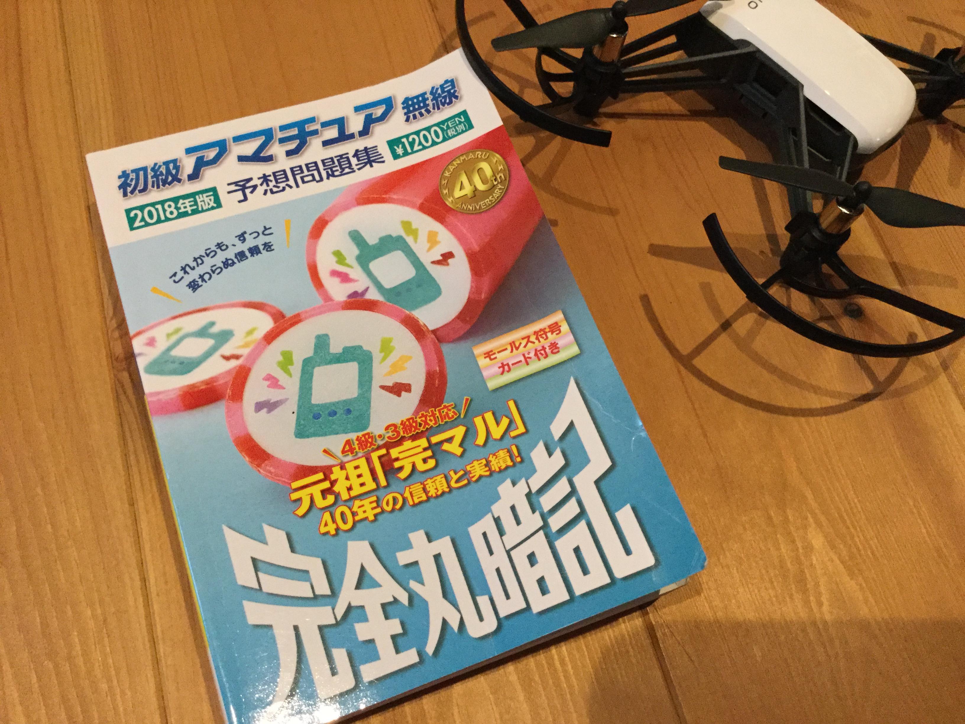 【ドローン】福島で一からドローンやります!資格:4級アマチュア無線試験の対策「完マル」参考書