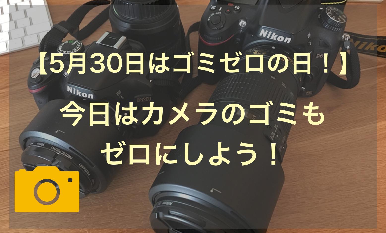 【5(ゴ)3(ミ)0(ゼロ)の日】今日はカメラのゴミもゼロにしよう!