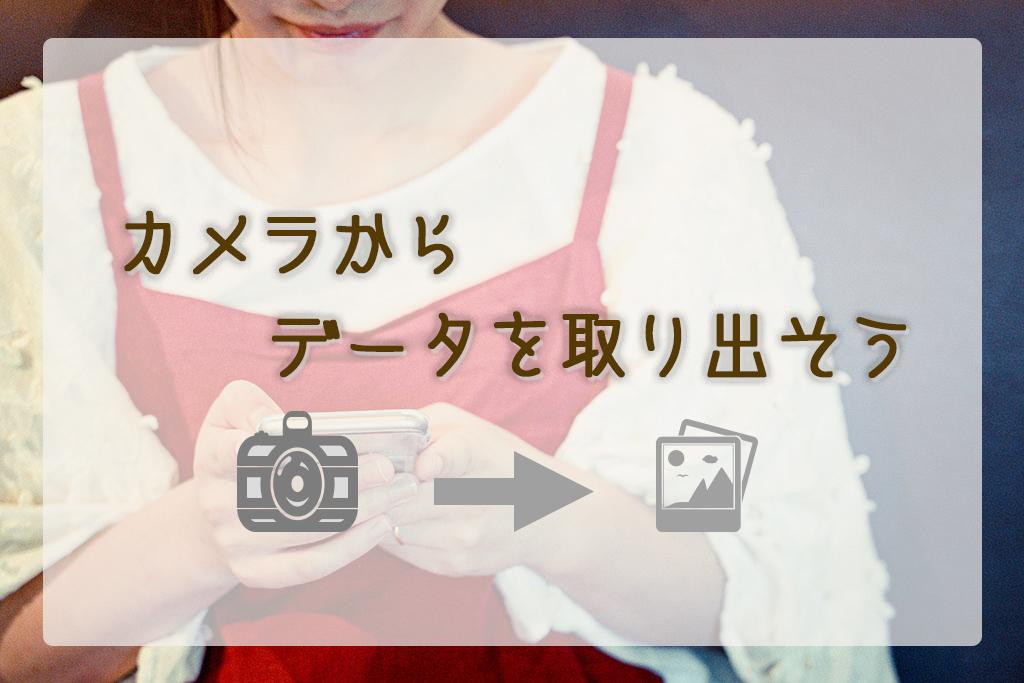 【写真管理】データを直接iPhoneに!パソコンいらずで簡単快適