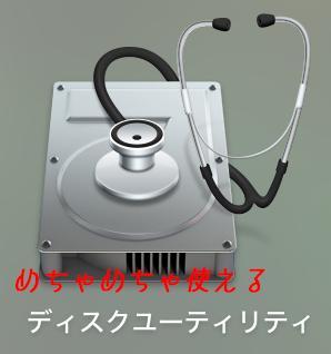 【豆知識】DVDのコピー方法!Macなら特別なソフトは不要!ディスクユーティリティだけ!