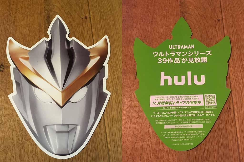 今だけhuluの無料期間が1ヶ月!ウルトラマンシリーズも見放題!