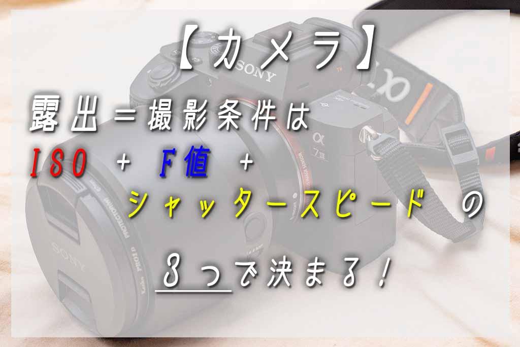 【カメラの基礎】撮影条件と設定「露出=ISO+F値+SS」をマスターしよう