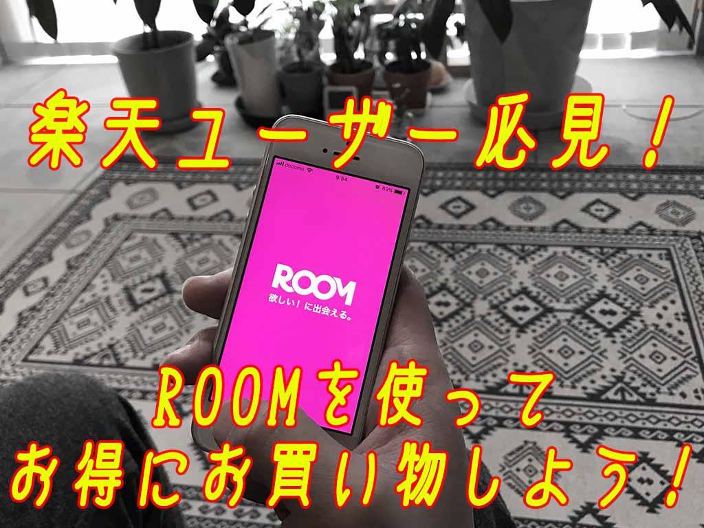 【オススメ情報】楽天ROOMを今すぐ使おう!オススメの使い方