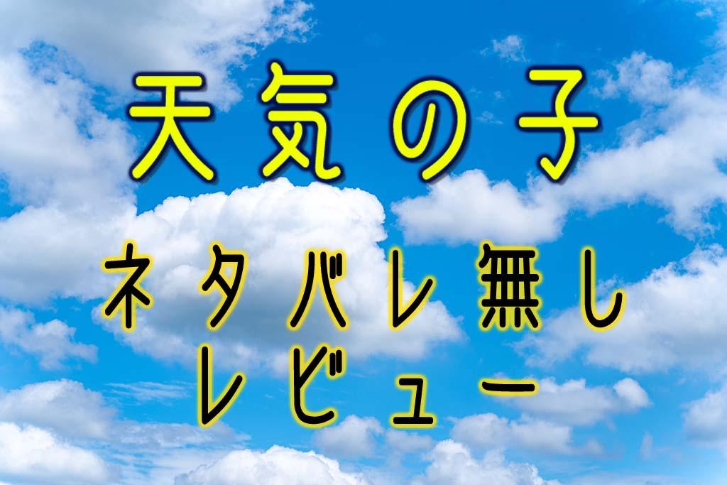 【ネタバレ無し】新海誠最新作「天気の子」雨と光の描写に注目