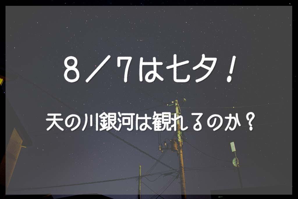 【八月に七夕⁉︎】福島七夕まつり開催!天の川銀河は見える?