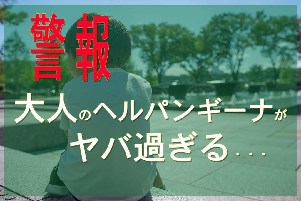 【警報】大人のヘルパンギーナは本当にヤバイ!子どもの病気と侮るな