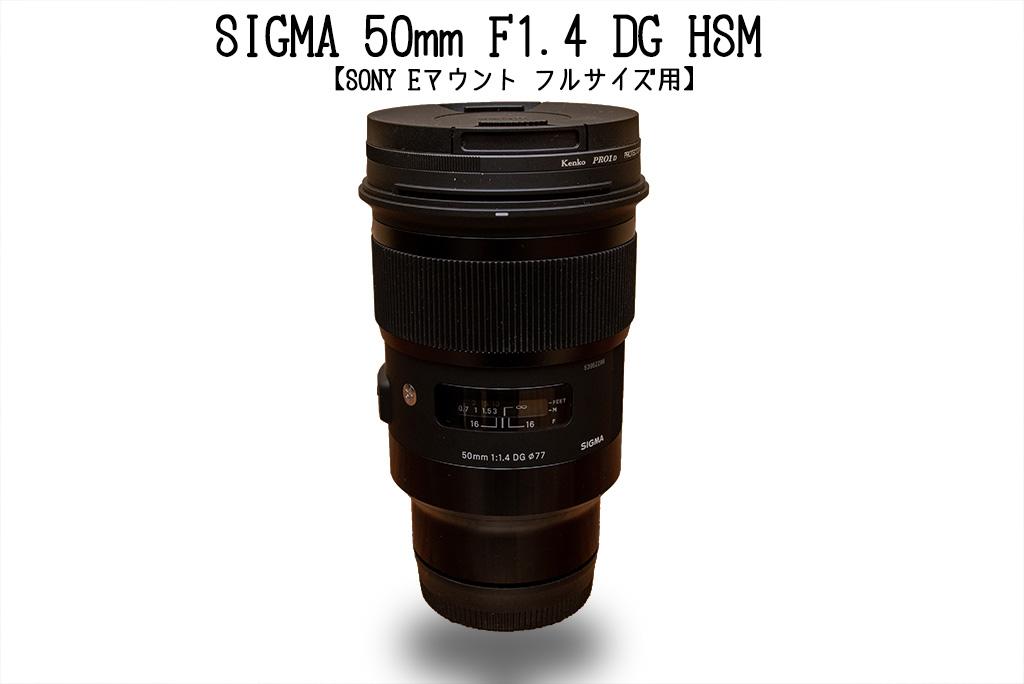 【α7ⅲで単焦点】SONY Eマウント用 SIGMA 50mm F1,4 レビュー!